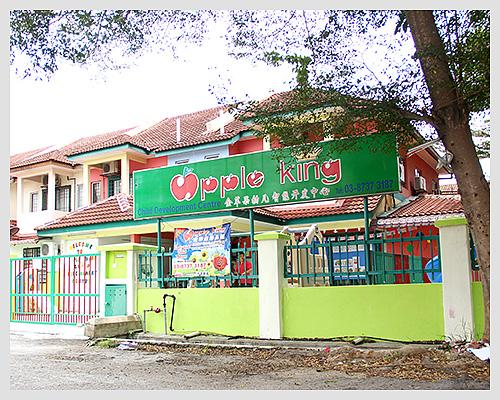 Apple King Kindergarten (Sg.Chua Child Development Centre)
